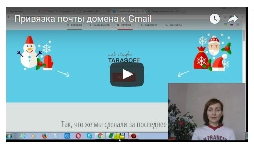 Привязка почты домена к Gmail