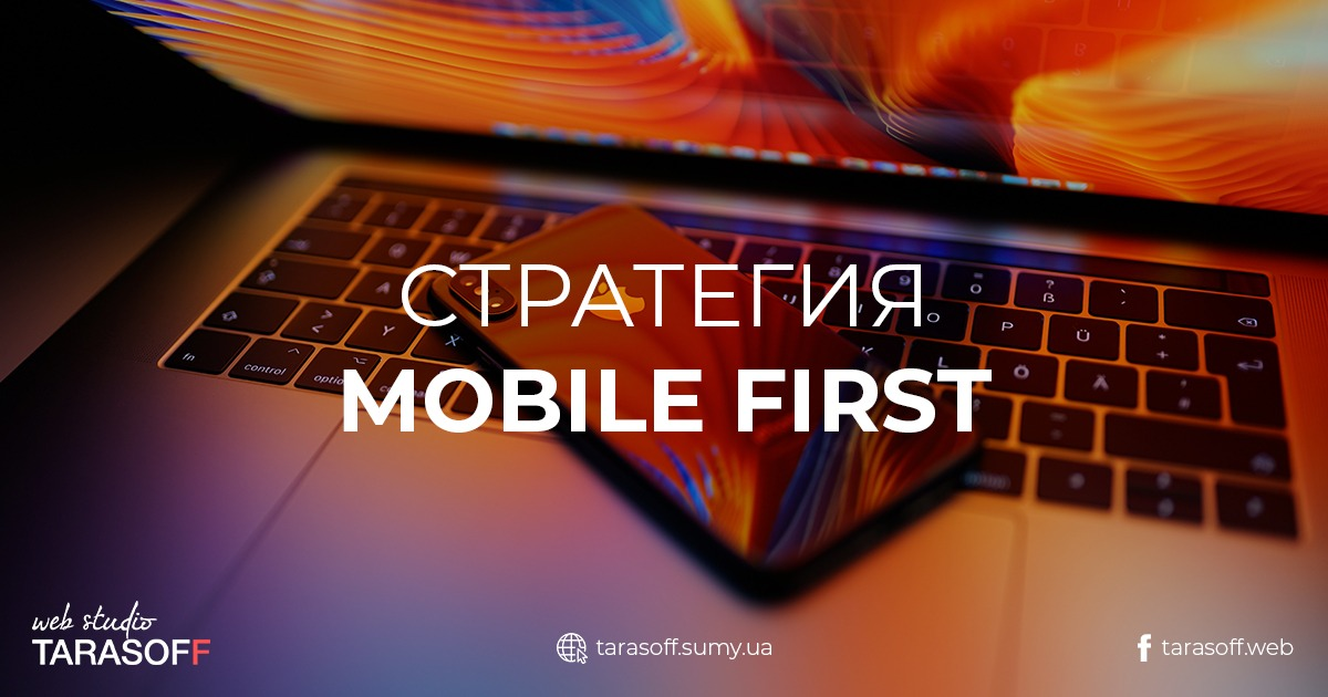 Mobile_first