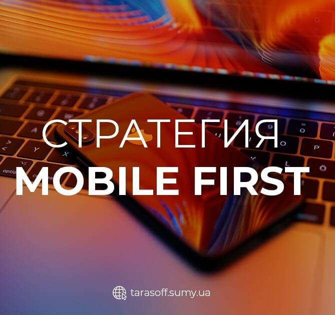 Стратегия Mobile First