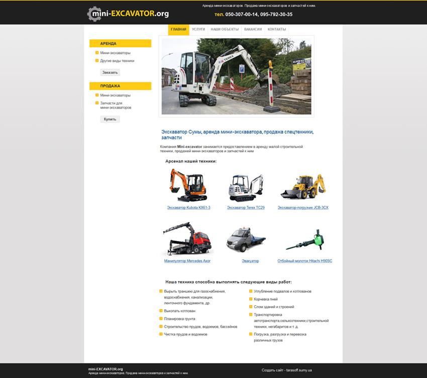 Компания Mini-excavator - аренда малой строительной техники