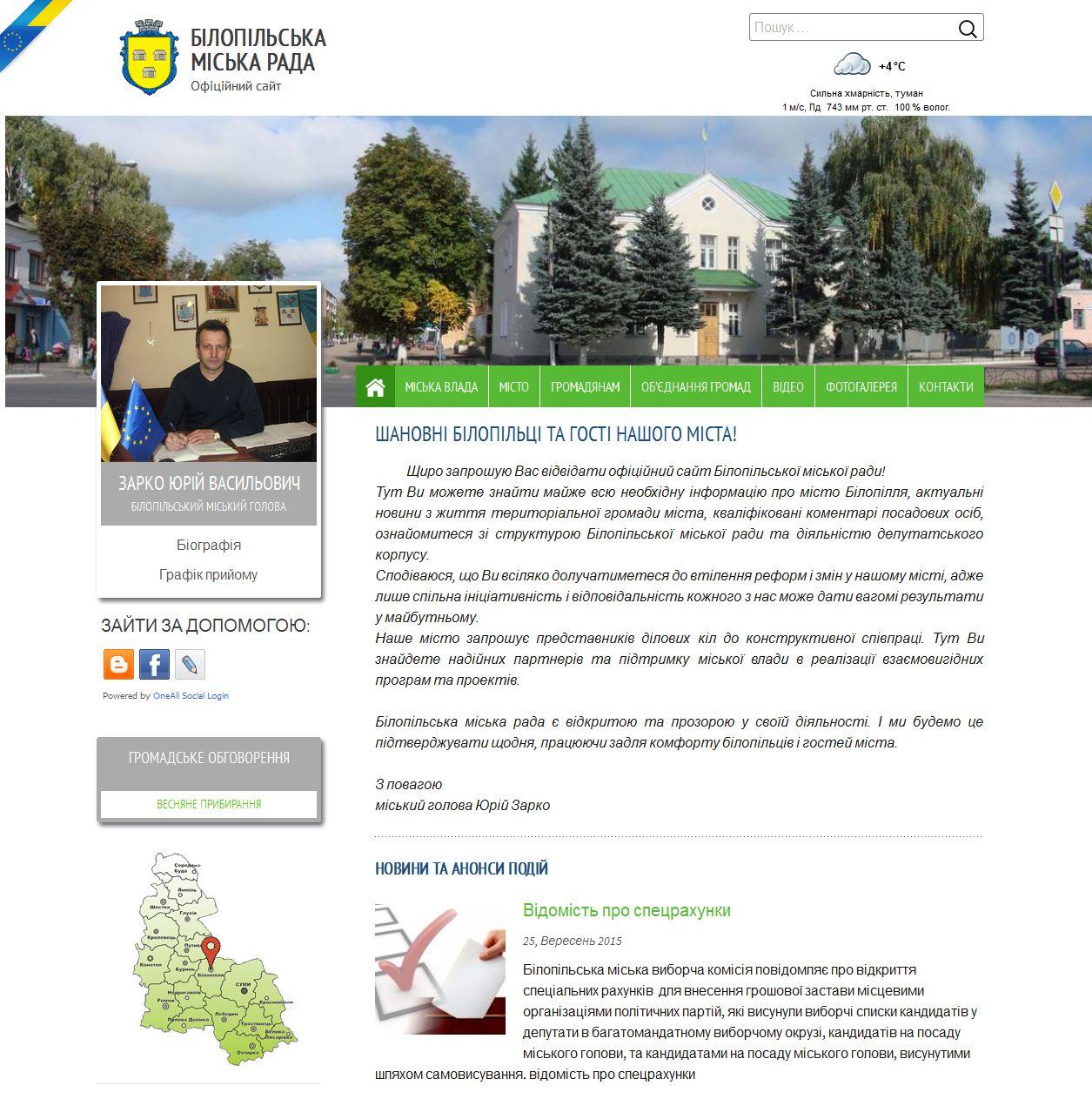 Мэрия г. Белополье Сумского района