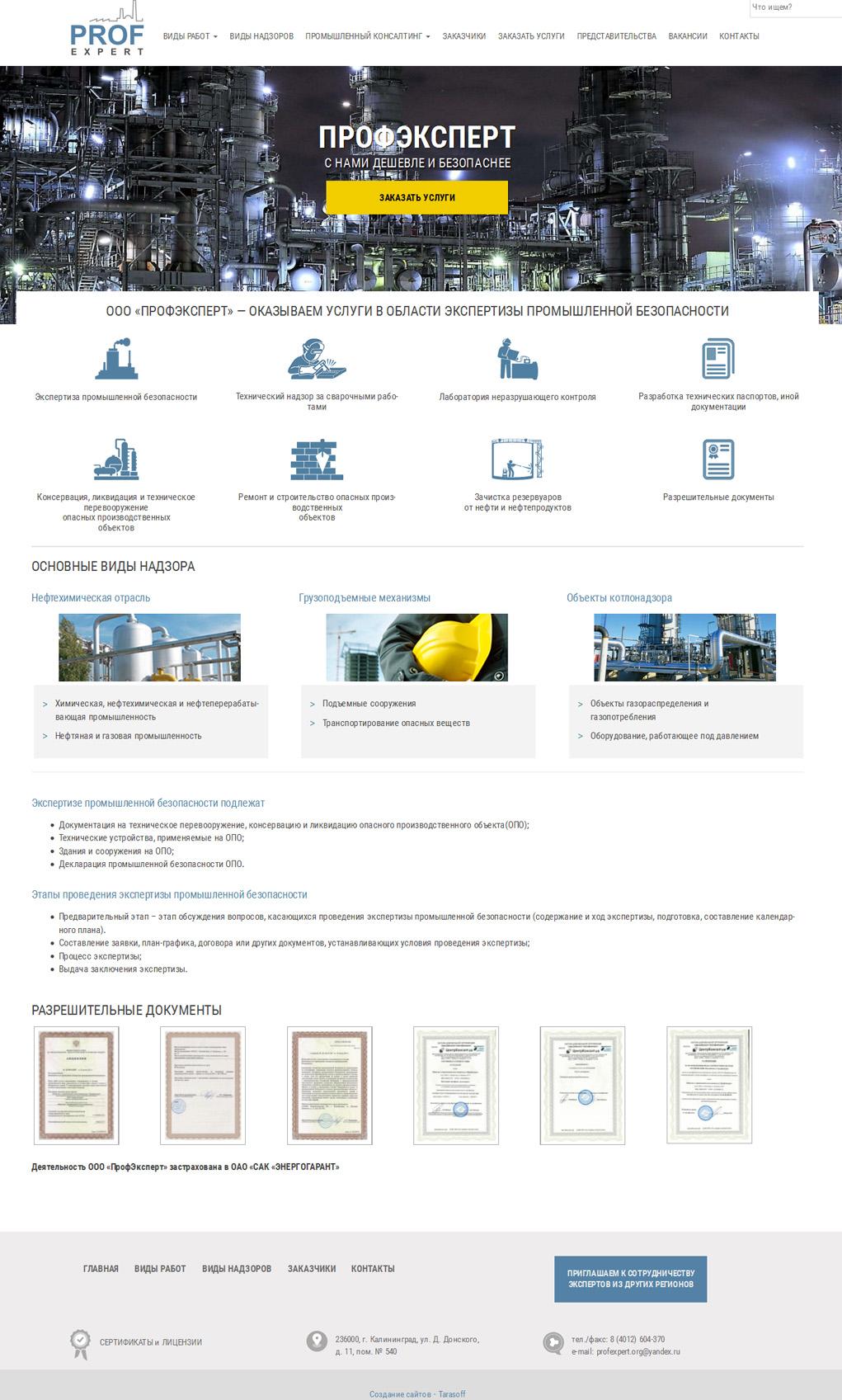 Создание сайта для ООО «ПрофЭксперт» - экспертиза промышленной безопасности