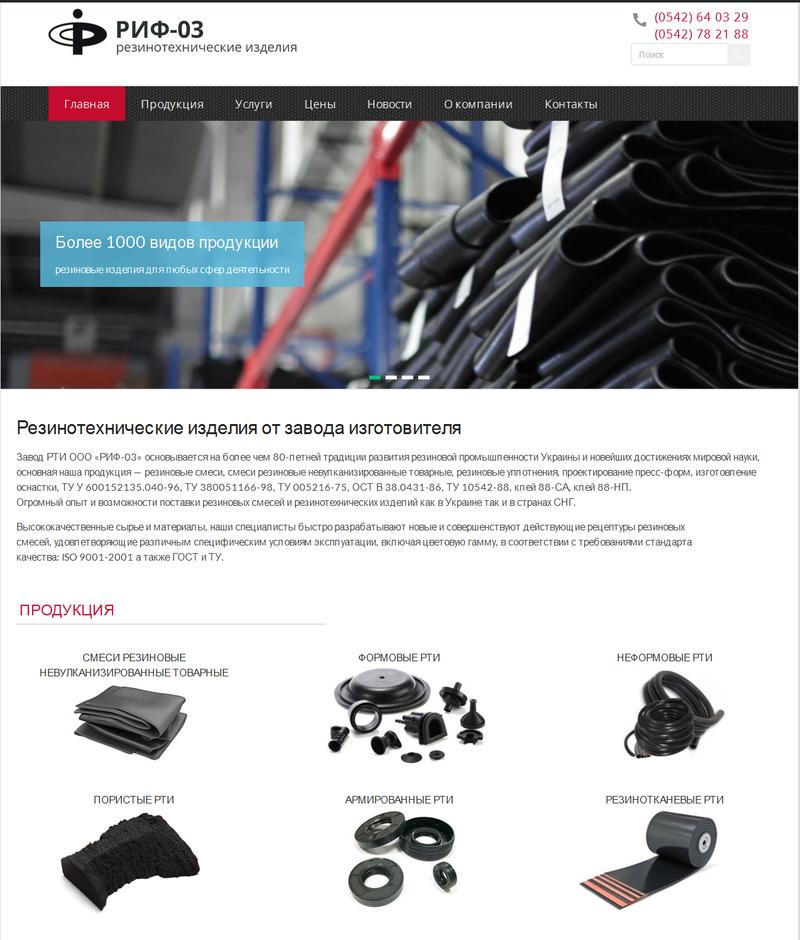 Создан сайт для завода резинотехнических изделий РИФ-03