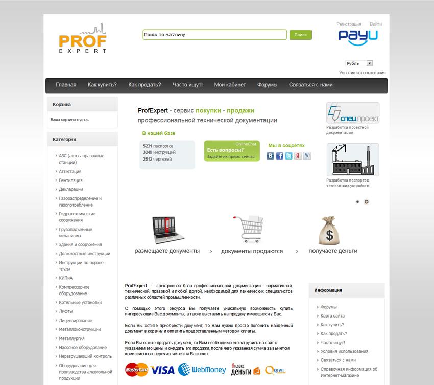 Создание портала покупки-продажи технической документации