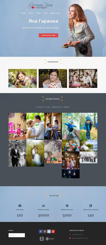 Сайт семейного фотографа - Яна Гаранжа