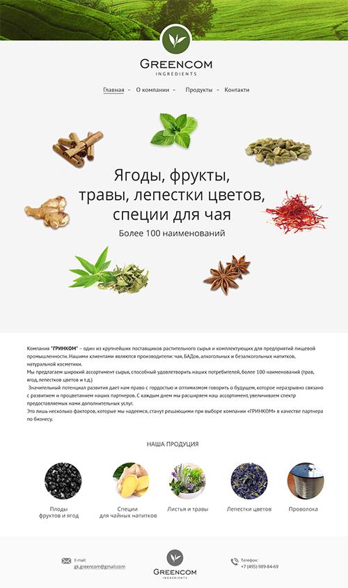 <p>Гринком - производитель растительного сырья</p>