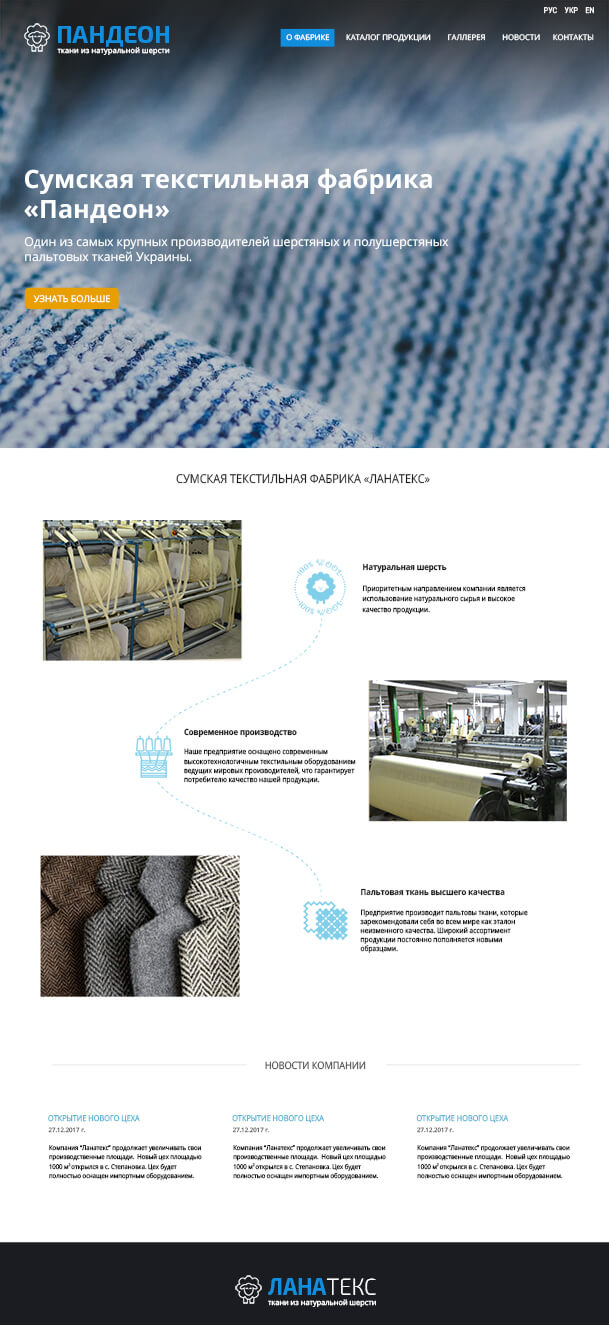 <p>Сумская текстильная фабрика &laquo;ПАНДЕОН&raquo;</p>