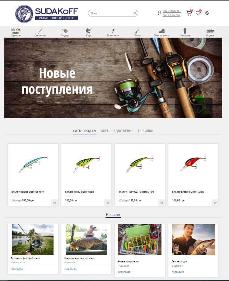 <p>Sudakoff.com.ua - рыболовный центр</p>
