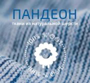 <p>Сумская текстильная фабрика «ПАНДЕОН»</p>