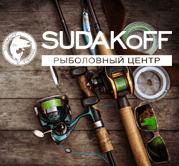 <p>Sudakoff.com.ua – интернет магазин рыболовных товаров</p>