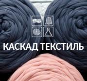 <p>ООО «КАСКАД-ТЕКСТИЛЬ»</p>