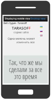 Мобільний дизайн